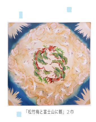 松竹梅3巾
