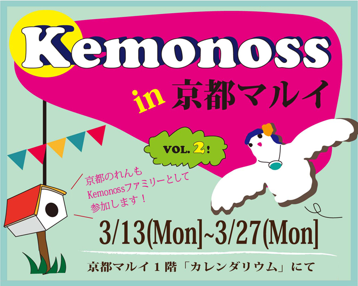 Kemonoss in 京都マルイ-vol.2-