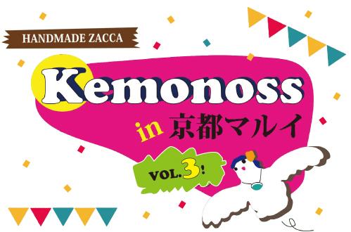Kemonossin京都マルイvol.3