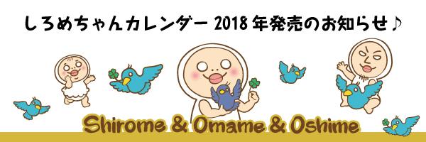 しろめちゃんカレンダー2018発売決定