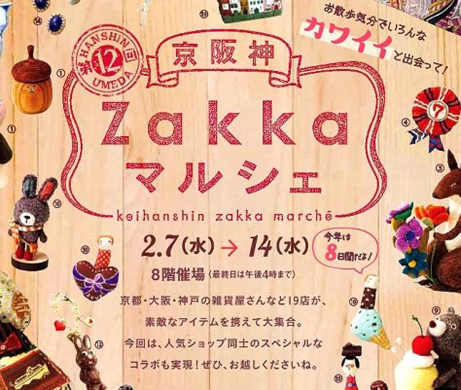 zakkaマルシエ-kemonossイベント情報