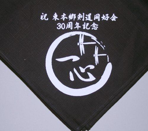 東本郷ロゴ入れ画像