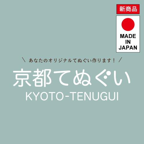 京都で染めたオリジナル京都てぬぐい