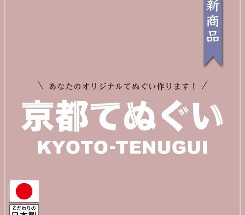 京都てぬぐい