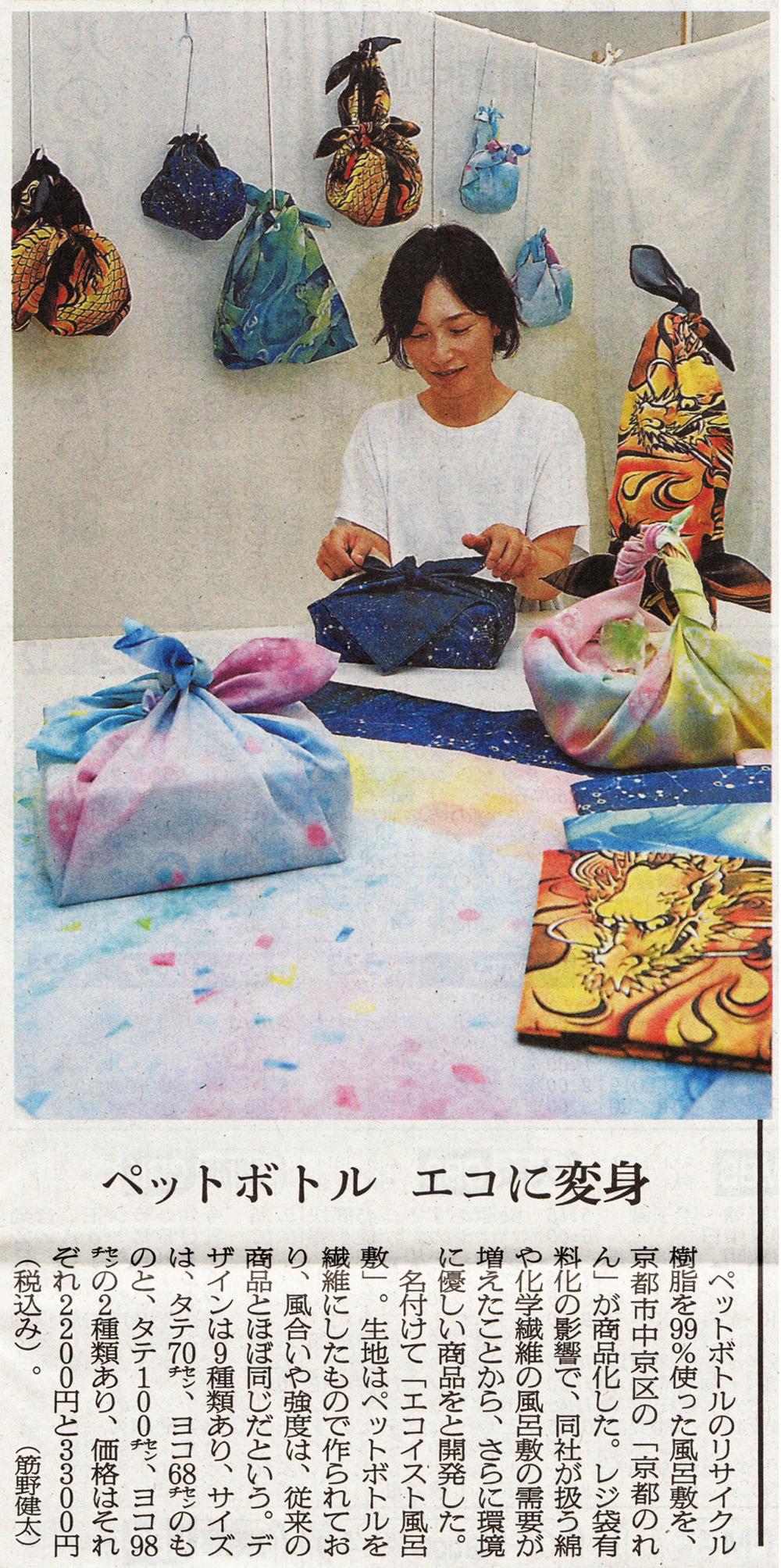 エコ風呂敷が朝日新聞に掲載されました。