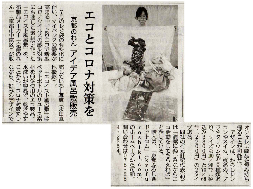 京都のれん株式会社が産経新聞社様に掲載されました。