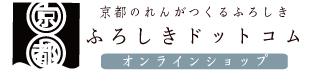 ふろしきドットコム京都のれん風呂敷通販サイト