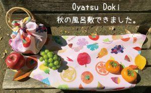 Oyatsu Doki「果紋*実りいろ」風呂敷