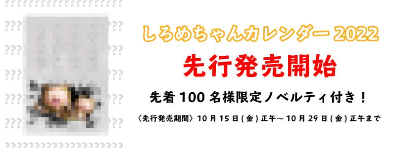 しろめちゃんカレンダー2022先行販売