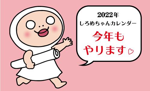 しろめちゃんカレンダー2022発売